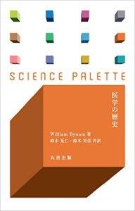 ウィリアム・バイナム『医学の歴史』(丸善出版、2015年)