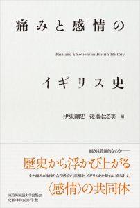 伊東剛史/後藤はる美『痛みと感情のイギリス史』(東京外国語大学出版会 2017年)
