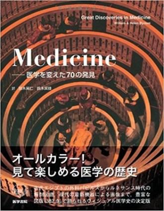 ウィリアム・バイナム/ヘレン・バイナム『Medicine-医学を変えた70の発見』(医学書院 2012年)
