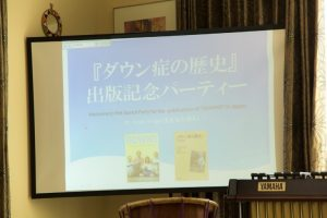 『ダウン症の歴史』パーティーで思ったこと /大谷 誠(同志社大学)