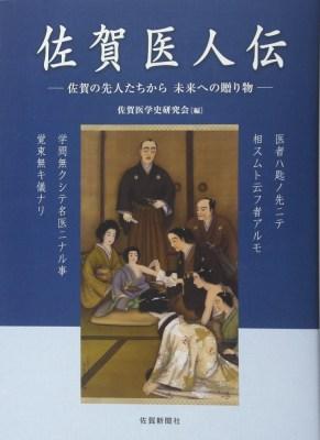 歴史(医史)研究と社会との接点 /尾﨑 耕司(大手前大学)