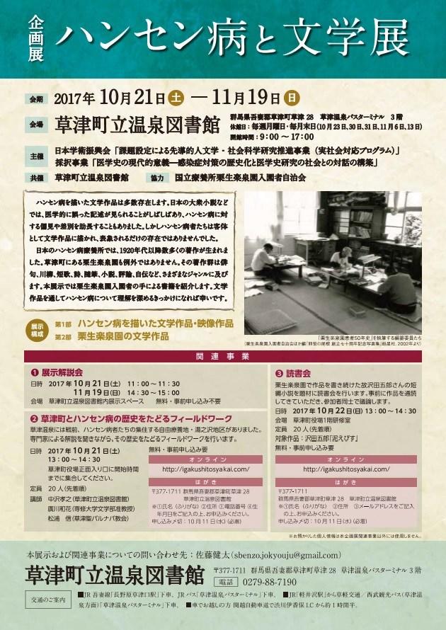 【メディア掲載情報!】『上毛新聞』で『ハンセン病と文学展』が紹介されました!