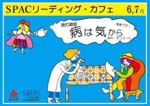 SPAC 静岡県舞台芸術センター リーディング・カフェ「病は気から」