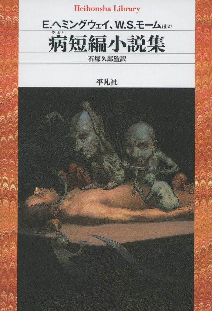 『病短編小説集』 書籍紹介/石塚 久郎(専修大学)