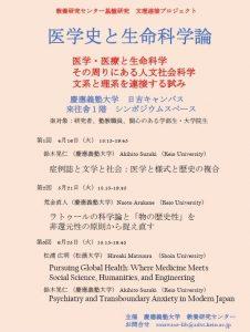セミナー告知! 教養研究センター基盤研究 文理連接プロジェクト「医学史と生命科学論」