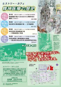 【急告・延期】ヒストリー・カフェ 精神医療の歴史(2月29日開催分)
