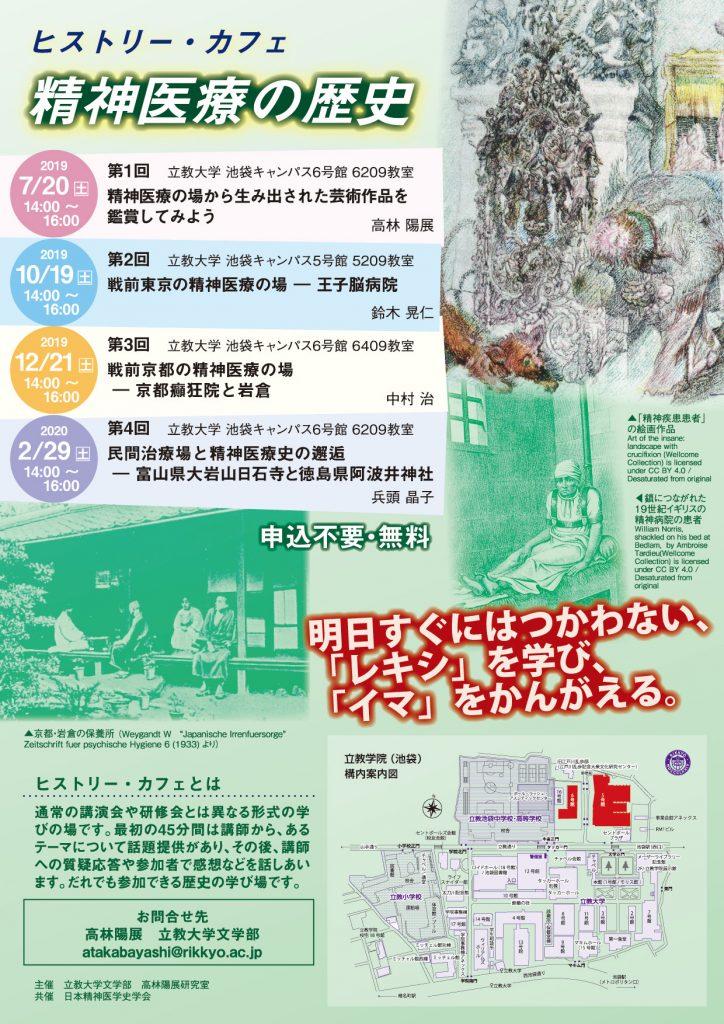 【イベント告知】ヒストリー・カフェ 精神医療の歴史 10月19日、第2回開催!