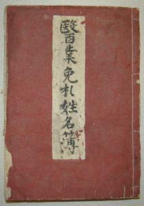 江戸時代佐賀藩の医師免許制度 /青木 歳幸(佐賀大学)