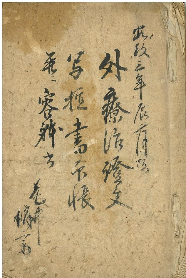 「療治証文」とは何か? ―――江戸時代の医師がはたした「役」/海原 亮(住友史料館)