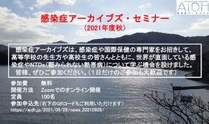 【ご案内】感染症アーカイブズ・セミナー